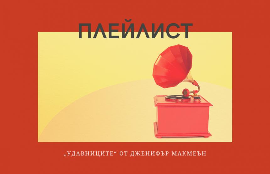 """""""Удавниците"""" от Дженифър Макмеън: плейлист от книгата"""